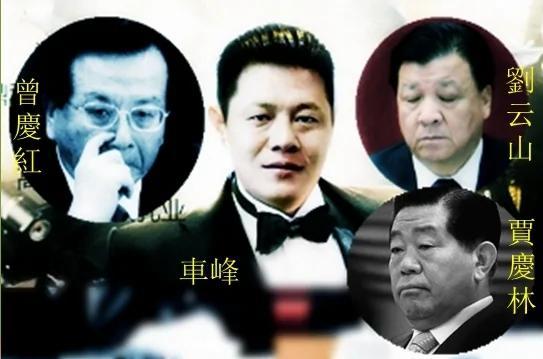 港媒:车峰彻底交代 牵扯曾庆红刘云山贾庆林三家族 组图
