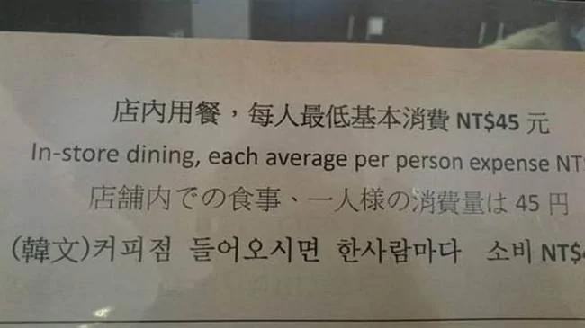 故宫餐厅翻译错得离谱 中日英韩文全错 图