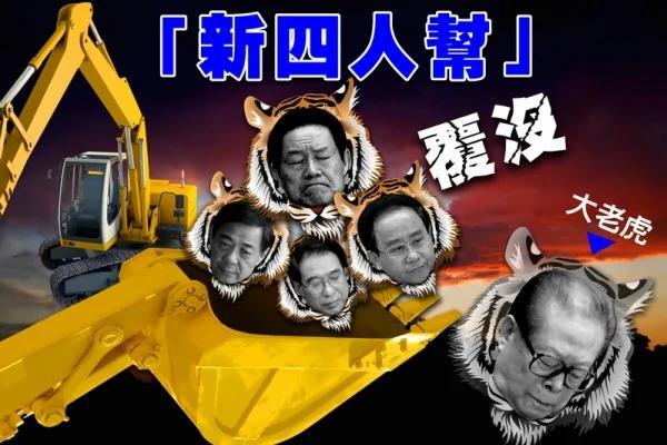 港媒:郭伯雄周永康在监狱咬出江泽民刘云山