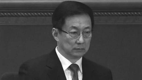 外媒:韩正如再升官 学历必成官场笑话 组图