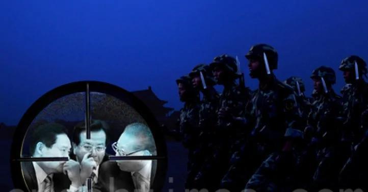 炎黄春秋重磅文:周永康主政十年 政法委政法系罪行大曝光