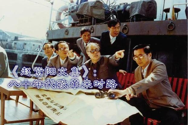 鲍彤谈赵紫阳走过的路 生动描绘六四前中国政治开放程度 图