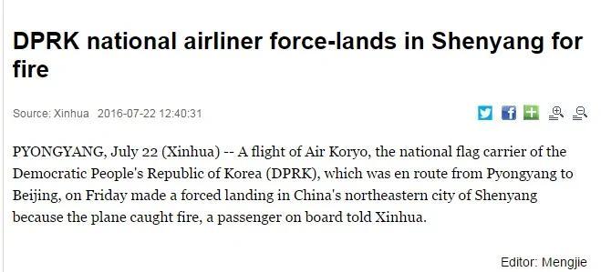 一架朝鲜平壤飞北京客机起火 紧急迫降沈阳(组图)
