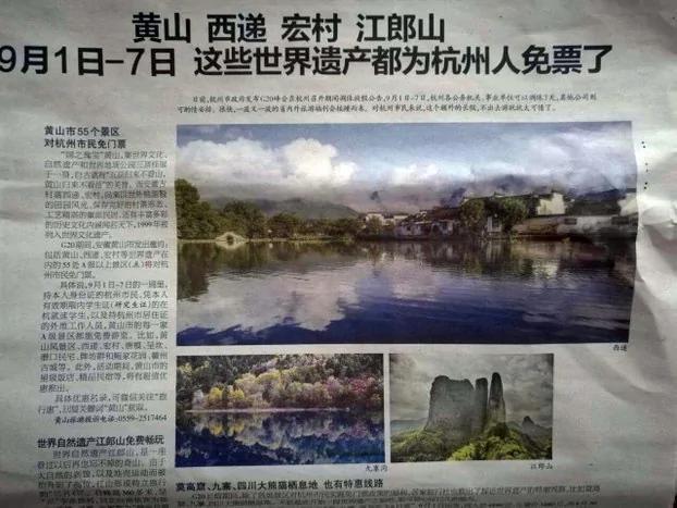"""杭州""""疯会""""工商停运全市放假 官方贴钱促市民""""外出旅游"""" 图"""