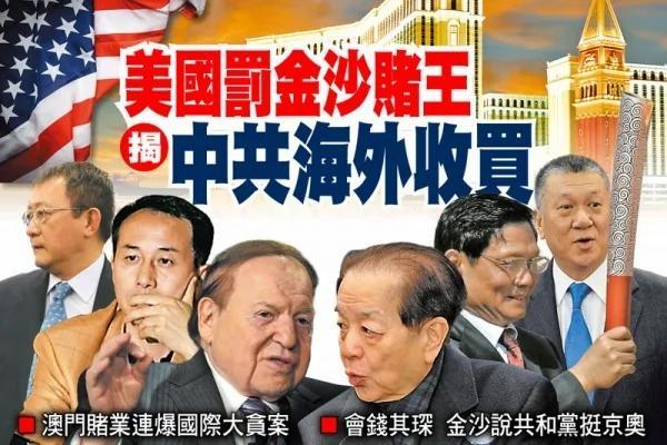 前江系副总理钱其琛涉入美国金沙集团赌牌案丑闻