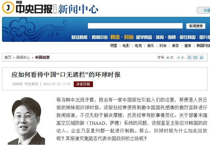 韩最大报批环时给中共四处树敌 中共不被孤立都难 组图