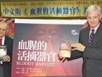 法媒:中国移植9万非法器官(图)