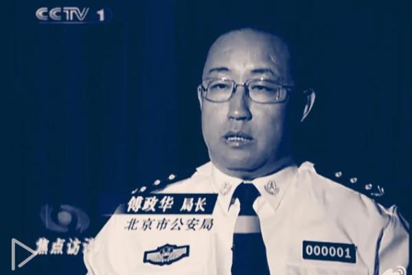 公安部传达中纪委全会内容 傅政华罕见缺席和他有关?