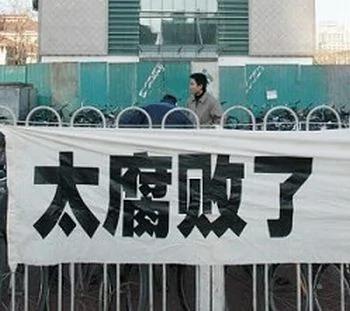 纪检专家自曝反腐内幕 佐证中共腐败无医 图