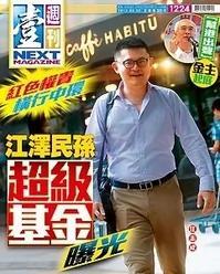 这个人能左右江泽民 不是曾庆红 组图