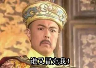 深圳骗子说自己是乾隆 富婆给了他4000万... 组图