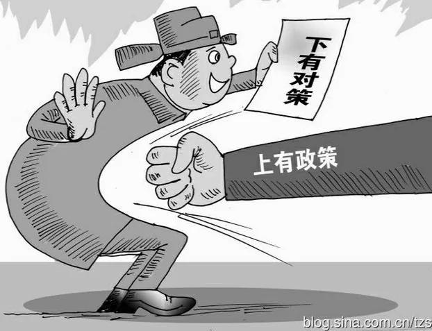 """中央要破""""政令不出中南海"""" 与地方诸侯博弈新阶段 图"""