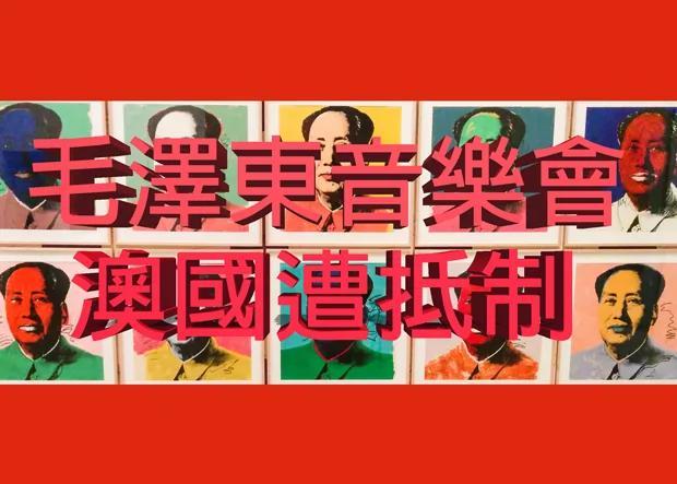 """""""毛泽东音乐会""""澳国举行惹争议 团体联署抵制 图"""