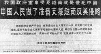 傷財結怨!中共秘密出兵抗美援越內幕(圖)