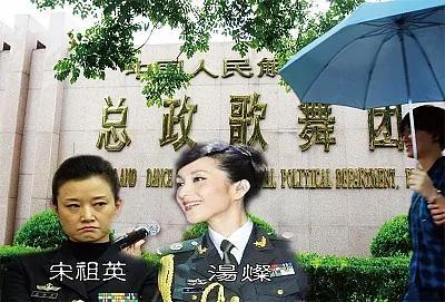 中共国防部回应文工团裁员 宋祖英悬了?图