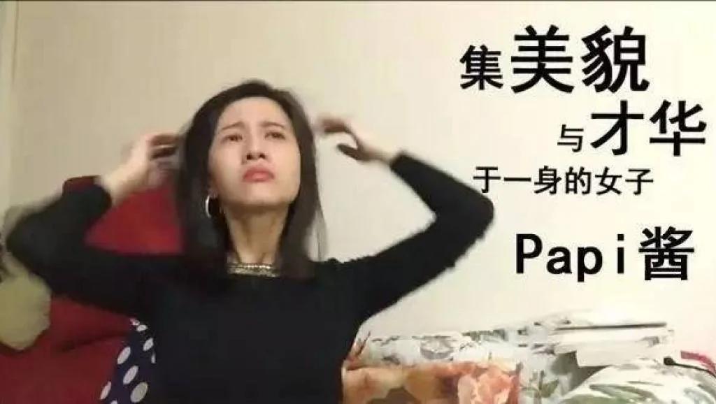 """中共广电总局下令严禁网络恶俗炒作要做""""papi酱""""门槛提高 (图)"""
