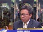 陈破空:陈光标站错了队还犯了政治大忌 图/视频