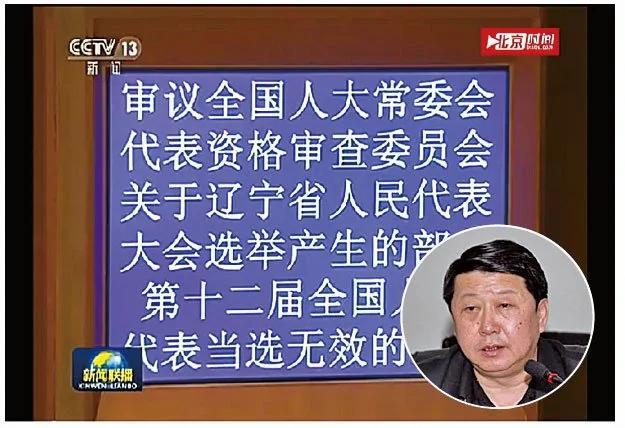 辽宁政法委书记李峰——人间蒸发?多少人要追杀他