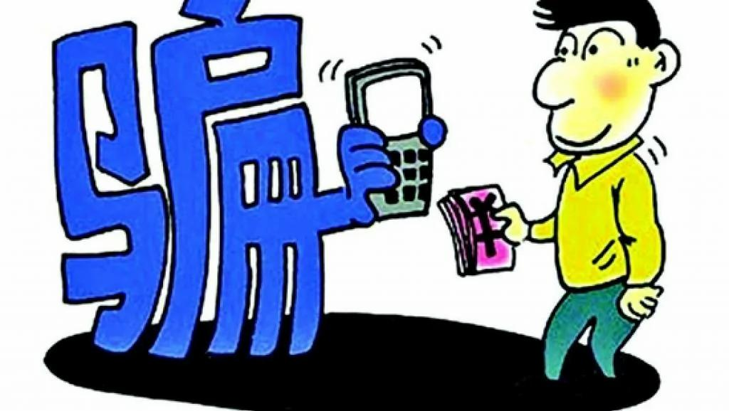 公安部罕见发布最高级别通缉令通缉网络电信诈骗 图