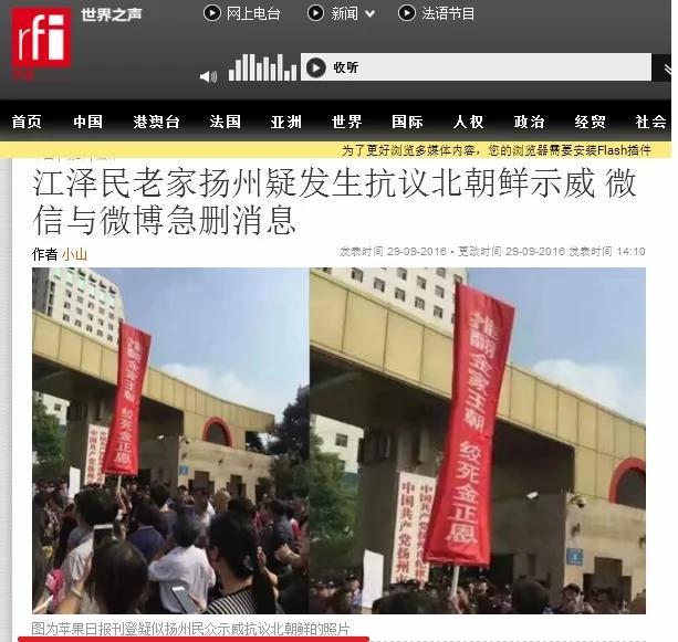 """江泽民老家""""起火""""? 法广说苹果报道 苹果报道确是转载法广 组图"""