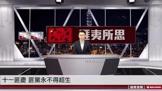 超諷刺 中共統戰催生專門惡搞央視台 圖/視頻