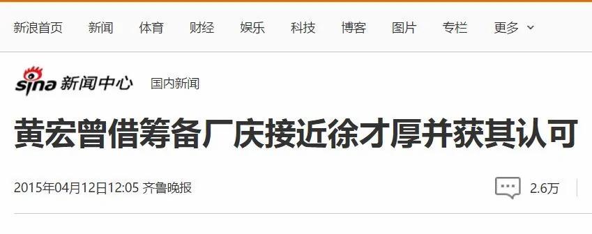 """李天一干爹 """"薄党名人"""" 黄宏被免职深层原因 组图"""