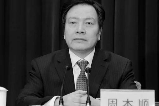 """周本顺公诉罪名大缩水 咬出""""老老虎""""立功? 图"""