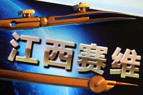 12家银行江西巨亏250亿 曾庆红亲信是始作俑者 图