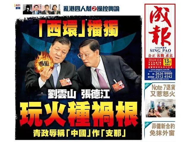 成报还击:江泽民心腹刘云山张德江玩火 添「亡魂」组图