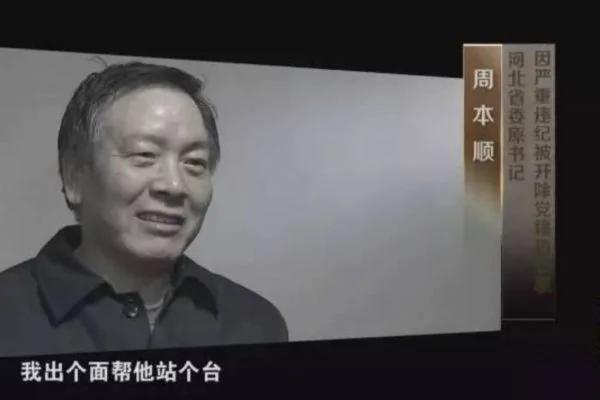 中纪委专题片中周本顺神情诡异 曾涉2次政变 图