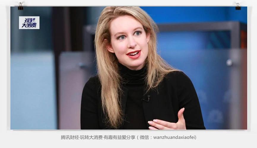 从女神到被告 她是怎么一手导演硅谷迷局的?组图