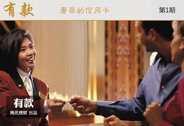 全球最奢华的5张信用卡 中国人刷1.7亿美元买画 图
