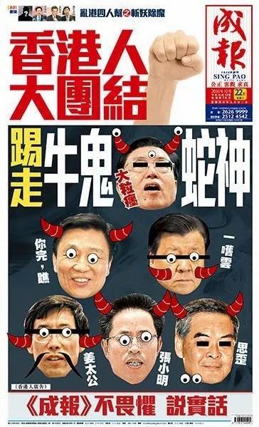 成报头版吁港人团结 踢走张德江刘云山李源潮等牛鬼蛇神