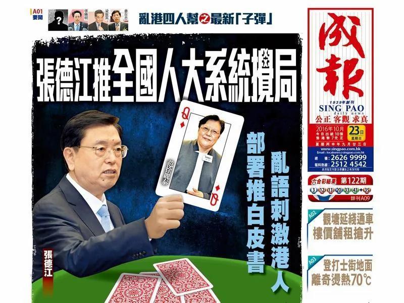 港媒:代江泽民出台 张德江给习近平埋定时炸弹 图