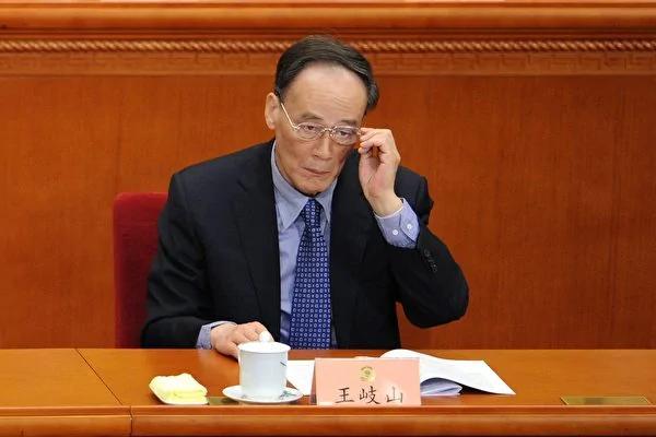 港媒:高层5次联署求特赦贪官 王岐山坚决不受理 图