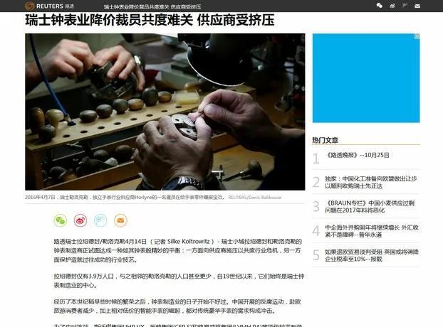 瑞士钟表业出口受中国共产党反腐的影响大幅减少