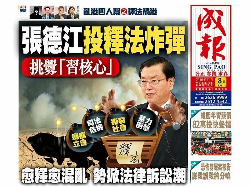 """港媒:张德江投释法炸弹挑衅""""习核心"""" 势掀法律诉讼潮 图"""