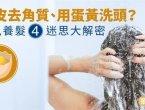 头皮去角质 用蛋黄洗头 常见养发4迷思大解密 组图
