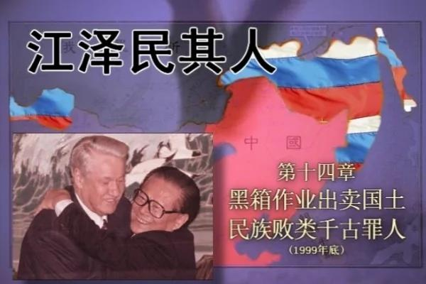 习近平纪念孙中山措辞严厉 江泽民卖国将被清算? 图