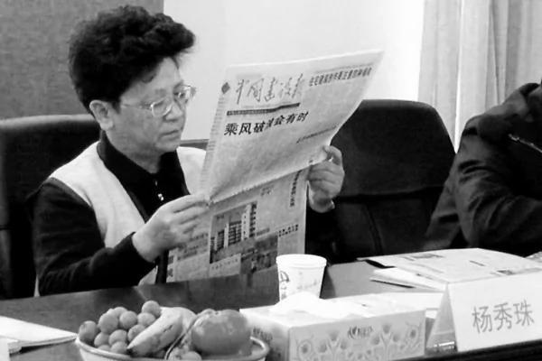 杨秀珠戏剧性招标:报价一出满场炸锅(图)
