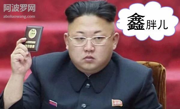文昭:金三胖点火箭又作大死 习近平下狠手又做大难(视频)