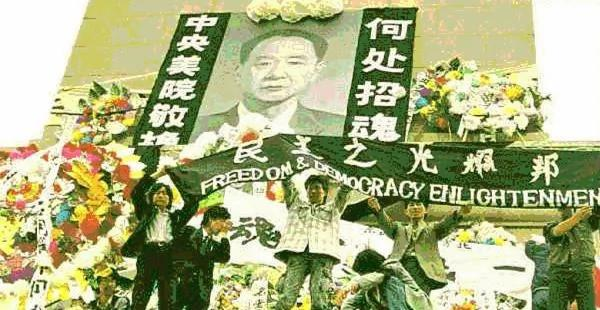 【微揭秘】胡耀邦趙紫陽時代的民主開放氣氛 老照片(組圖)