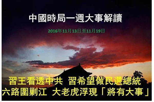 """谢天奇:习意在民选总统 6路围剿锁定大老虎 """"年底有大事""""(图)"""