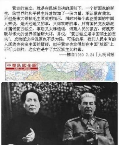 賊喊捉賊!中共政權放棄外蒙古栽贓蔣介石(圖)