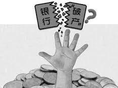 赵培:大陆第一家银行破产已经发生(图)