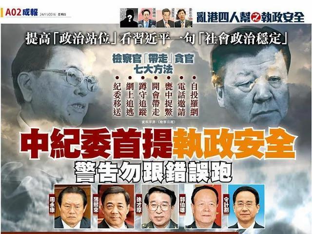 """港媒:从""""政治站位""""看习表态 张德江刘云山威胁""""执政安全""""(图)"""