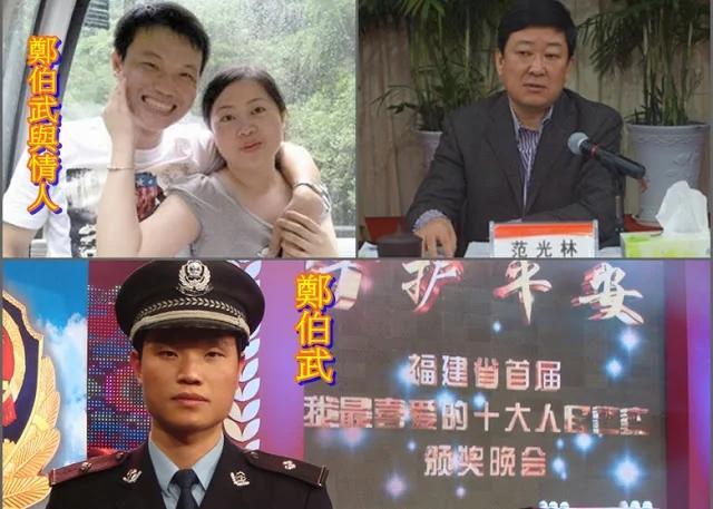 """""""中国好人""""是贪官 """"最好警察""""包二奶"""