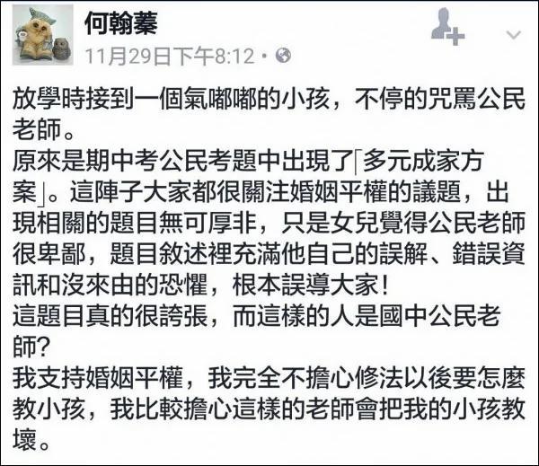 台灣中學考試現「亂倫題目」:兒子可娶繼母