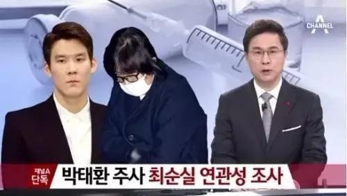 崔顺实陷害朴泰桓 韩国政界剧情堪比韩剧
