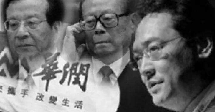 港媒:曾庆红心腹贪腐遭提诉意义重大 矛头随时指向他